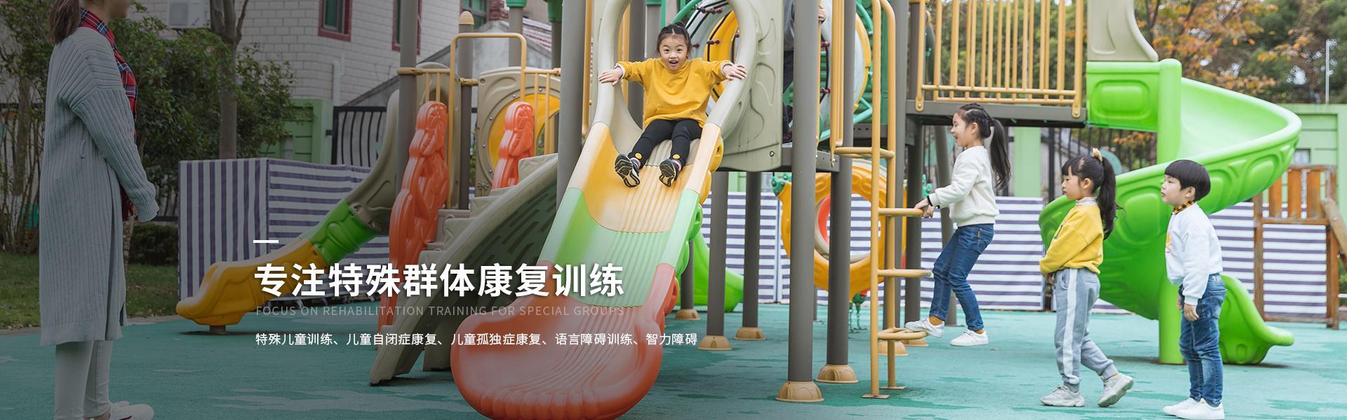 重庆儿童孤独症康复训练